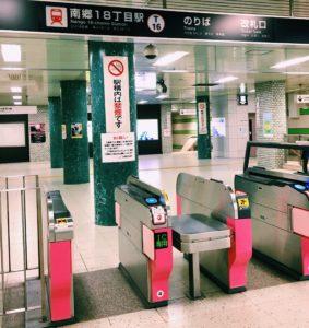 シューメイク絢子 南郷18丁目駅