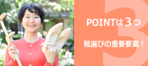 札幌 靴 インソール 中敷調整 シューメイク関谷絢子